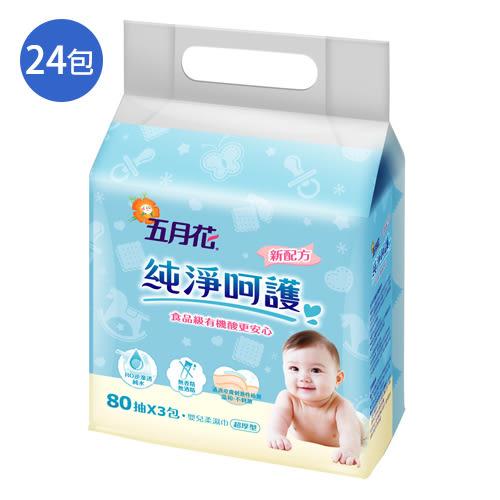 五月花嬰兒柔濕巾超厚型80抽*24包(箱)【愛買】