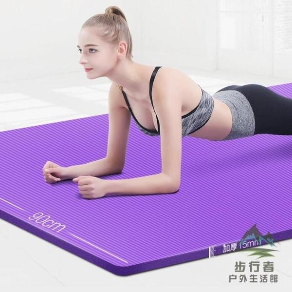 瑜伽墊防滑初學者加厚加寬加長健身舞蹈地墊【步行者戶外生活館】