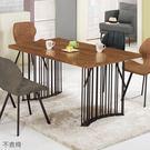 【森可家居】伯頓5尺餐桌(不含椅) 8CM936-1 木紋質感