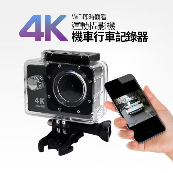 【WIFI版SONY晶片】4K高清防水30米機車行車紀錄器/警用密錄器/送16G/WIFI機車行車記錄器/針孔攝影機