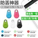 買就送電池 防止家中小孩 老人 寵物走失 鑰匙 皮夾尋找 手機防丟 防丟器 定位器 警報器【RS602】