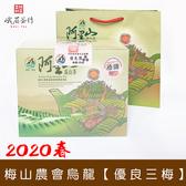 2020春 梅山鄉農會 烏龍組優良獎三朵梅 峨眉茶行