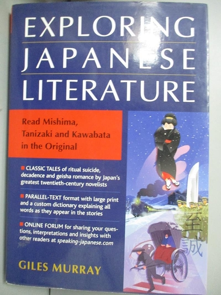 【書寶二手書T3/文學_C7H】Exploring Japanese Literature_Murray, Giles