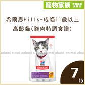 寵物家族-希爾思Hills-成貓11歲以上/高齡貓(雞肉特調食譜)7磅(3.17kg)