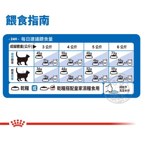 【培菓寵物48H出貨】FHN 新皇家飼料《室內熟齡貓7+歲齡IN+7》3.5kg