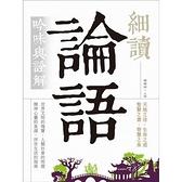 細讀論語(吟味與詮解)(白話文義解難字注音)(20K)
