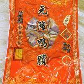 【朝鋒餅舖】宜蘭臘味: 鴨賞切片5包(免運)