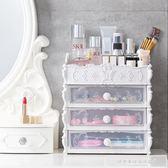 歐式化妝品收納盒梳妝台桌面護膚品家用公主透明抽屜式塑料置物架『韓女王』