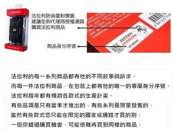 ※【福利品】Ferrari 法拉利 SAMSUNG S4 i9500 原廠正品 真皮側掀皮套/保護套/法拉利/小馬/先創貨