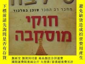 二手書博民逛書店MOSCOW罕見RULES (希伯來文,書名見圖) 以色列出品 24開Y85718 DANIEL SILVA