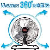 《Y.C旗艦店-只賣現貨》台灣製造 G.MUST新型360度擺頭10吋桌立扇 GM-1037 (電風扇 涼風扇)