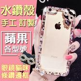 蘋果 IPhone XS Max XR IX i8 Plus i7 i6S i5 SE 手機殼 水鑽殼 客製化 訂做 眼鏡貓咪 條鑽邊框