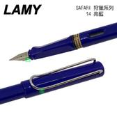 LAMY 狩獵者系列 SAFARI 亮藍 14 鋼筆 /支