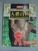 【書寶二手書T1/百科全書_ZBT】人體百科_常和