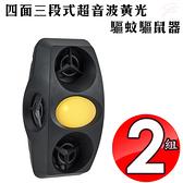 金德恩 台灣製造 2組四面三段式超音波黃光驅蚊驅鼠器/驅蟲/隨插即用組