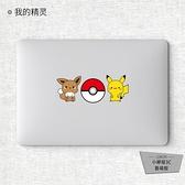 MacBook貼膜蘋果筆記本貼膜貼紙筆電貼紙【小檸檬3C】