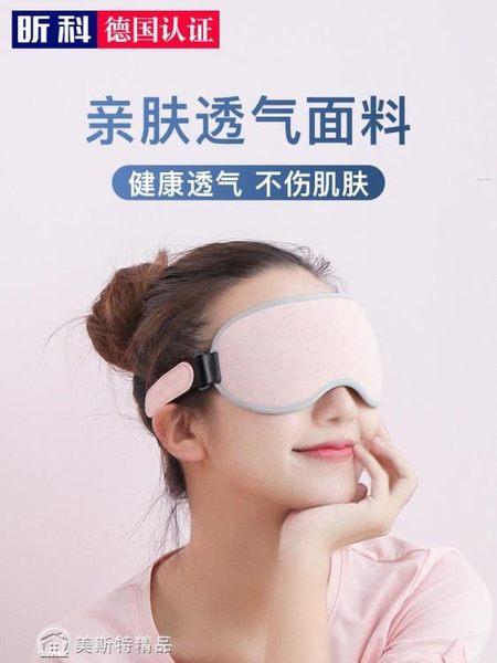 眼罩 昕科蒸汽眼罩usb充電加熱緩解眼疲勞遮光熱敷睡眠發熱護眼 【美斯特精品】