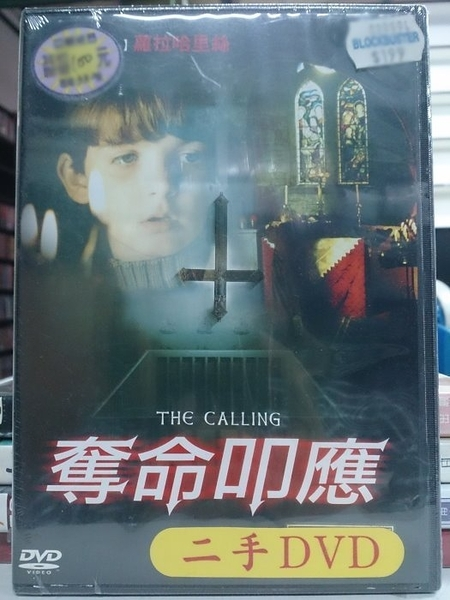 挖寶二手片-Y107-048-正版DVD-電影【奪命叩應】-老師不是人-蘿拉哈里絲(直購價)
