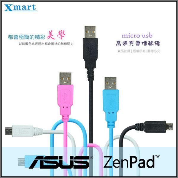 ☆Xmart Micro USB 2M/200cm 傳輸線/高速充電/ASUS ZenPad 8.0 Z380KL/ZenPad 10 Z300CL