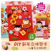 幼兒園創意新年賀卡手工diy材料包感恩教師節春節小卡片生日禮物 蜜拉貝爾