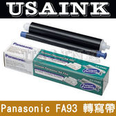 USAINK☆Panasonic  KX-FA57E/FA57E/ FA93 傳真機轉寫帶 (一盒二支) 適用KX-FHD331 / KX-FHD332 / KX-FHD333 / KX-FHD351