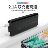 行動電源 20000毫安大容量充電寶超薄小巧便攜移動電源適用于蘋果華為oppovivo 印象