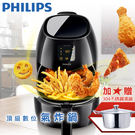 贈304不銹鋼湯鍋。飛利浦 PHILIPS 歐洲進口 頂級數位觸控式健康氣炸鍋 HD9240