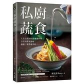 私廚蔬食:文青主廚Jerry的風格料理,用真切蔬果滋味,醞釀三餐豐盛美好。