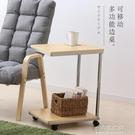 愛麗思家用簡約客廳置物架沙發邊櫃 臥室床邊小桌子可移  【全館免運】