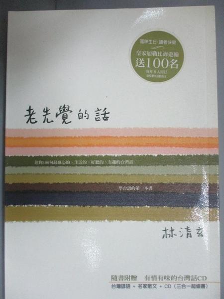 【書寶二手書T1/短篇_GIN】老先覺的話_林清玄