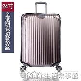 行李箱保護套透明防塵罩20旅行箱拉桿箱28耐磨26皮箱24寸箱子箱套【樂事館新品】