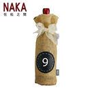 NAKA 佐佑之間 WISHS心願 單支束口精美紅酒束袋-米色 TRUE0023SS