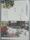 【書寶二手書T9/餐飲_LDR】全球蔬菜紀行_Sun Sun Tamamura