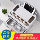 無線路由器收納盒機頂盒置物架WIFI整理盒插線板保護盒電線理線器【博雅生活館】
