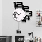 北歐家用大氣個性創意靜音掛鐘壁墻鐘錶時尚藝術客廳臥室石英時鐘igo 全館免運
