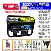 汽油發電機220V家用小型單相3KW/5/6/8千瓦三相380V迷你戶外靜音 NMS 220v小艾新品
