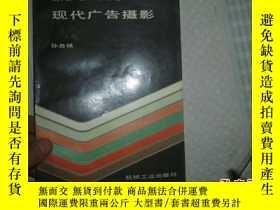 二手書博民逛書店罕見現代廣告攝影Y22983 孫自鎂著 機械工業出版社 ISBN