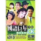 國語巨星卡拉OK第二輯DVD 6片裝