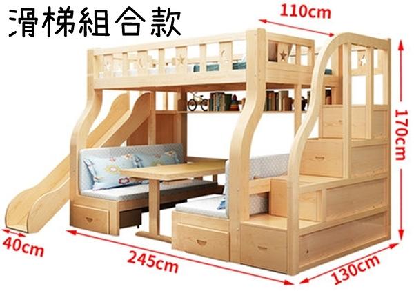 【千億家居】兒童多功能床組可變書桌/(滑梯上下鋪110X130公分)/母子床/高低床組/兒童家具/JT128-7