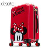 Deseno 迪士尼 Disney 米奇 米妮 可愛 奇幻之旅 多色 鏡面 拉鍊箱 旅行箱 20吋 行李箱 CL2609