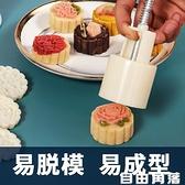 中秋手壓月餅模具套裝50g100克75綠豆糕廣式冰皮家用卡通帶字印模 自由角落