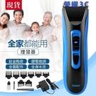 台灣24小時現貨Riwa/雷瓦RE750A理髮器 成電動電推剪 全身防水 嬰兒兒童理髮器 土城 【免運】