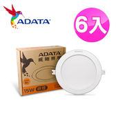 威剛ADATA 15cm LED崁燈 15W 黃光 6入組