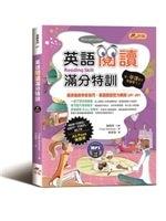 二手書英語閱讀滿分特訓(附MP3):閱讀作答技巧詳盡解析,All Pass保證班 R2Y 9789865616526