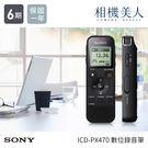 SONY ICD-PX470 PX470 錄音筆 4GB 可擴充 MP3 索尼公司貨