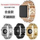 apple watch 1-6 適用iwatch se手錶錶帶 蘋果123456代牛仔雙鏈金屬錶帶不銹鋼腕帶