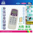 【大同/東芝/首華/格力/海信/海爾】 ACP-TT-44 44合1 窗型/分離/變頻 專用冷氣遙控器