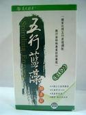 萬大酵素~五行藍藻酵素錠120公克(600粒)/盒~買6盒送1盒~特惠中~