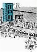 (二手書)江戶町(下)——大型都市的發展