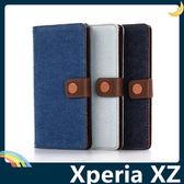 SONY Xperia XZs/XZ G8232 牛仔鈕扣保護套 布紋側翻皮套 支架 插卡 錢夾 磁扣 手機套 手機殼